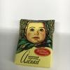 ロシアの有名チョコレート、アリョンカを食べてみた