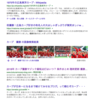 google検索順位の大変動で大躍進しているブログの紹介