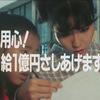 幻夢/『中年男子の日常』牛帝