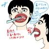 歯の磨き方について