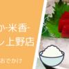 和菜 釜飯とお酒 まいか‐米香‐ アトレ上野店 Go To Eatキャンペーン利用。子連れにおすすめの和食レストラン!