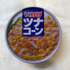 ツナとコーンの缶詰で手抜きサラダ【ツナ&コーン/いなば食品】