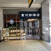 「倉式珈琲店」ってチェーン店ですか?