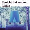 我がアイドル坂本龍一 映画『CODA』を観て