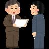 YOU太郎の働き方改革〜成果と表彰とまぐれと〜