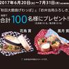 7月23日の懸賞情報、フンドーキン醤油と大塚製薬