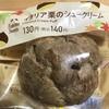 秋のコンビニスイーツ!ファミリーマート『イタリア栗のシュークリーム』を食べてみた!