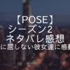 【POSE】シーズン2 ネタバレ感想  差別に屈しない彼女達に感動!!