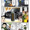 車のコーティング剤用広告漫画