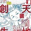 古事記に纏わる副読本(kindle版) その1