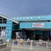 道の駅日立おさかなセンターの『身勝手丼』を食す!!