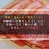 【銀座】飛騨牛一頭買いの贅沢しゃぶしゃぶ!馬喰一代の「極みの膳」が本当にランチの究極形態