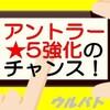【4/8ウルバト】アントラー強化とダイナ高難度イベントが開催!