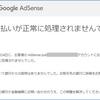 【Googleアドセンス】真夜中に届く恐怖のメッセージ「お支払いが正常に処理されませんでした」