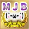 【MJB】新規入隊者募集! 推奨車輌揃えれば基本レートピックなしでTier10クランウォーズ参加