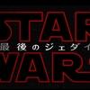 【EP8予想①】『スターウォーズ・最後のジェダイ(原題:STAR WARS THE LAST JEDI)』【SW考察】