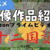 【アニメオススメ】十二国記【Amazonプライムビデオ】