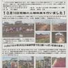 神原町花の会(花美原会)(224)      児童の花畑の見学とポピー花畑の準備