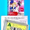 『キューティーハニーF』カセットテープ4種