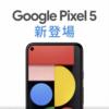 Pixel 5の価格は74,800円?公式ツイートで明らかに