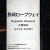 長崎 ロープウェイ乗り場 夜の帰り方 表道 ~長崎駅まで~