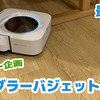 【モニター企画】ご飯もお風呂もこんなに変わる!あらためて気付く拭き掃除の大切さ