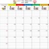 手作り療育グッズ~4月のカレンダー