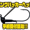 【ダイワ】デカバス対応スペシャルジグヘッド「バンクハッカーヘッド」通販予約受付開始!
