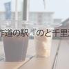 能登 羽咋の道の駅『のと千里浜』でジェラート食べた^^【FUJIFILM X100F】