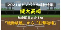 【センバツ2021】健大高崎の特徴・注目選手紹介【ドラフト候補】