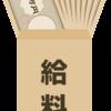 【月給】サラリーマン投資信託ちゃん【月1企画】