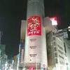 渋谷109で夜間インクジェット貼り