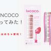 ワーママみんなに薦めたい!INCOCOで手元のオシャレを楽しもう!