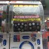 ローソンで買ったココイチの激辛カレーパン(125円)を食す!