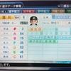 284.オリジナル選手 落川満信選手 (パワプロ2018)