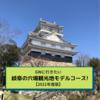 一人旅で行きたい岐阜の穴場観光地モデルコースを紹介!【2021年度版】