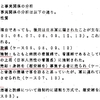 情報公開 「謝罪と賠償を要求」している台湾がなぜか無視されているが!!1992年の証言報告書から始まった台湾「慰安婦」問題
