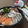 「南欧BAR HoLa(オーラ)!」(海鮮丼♪)【まつぶらテイクアウト】