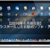 【2018年1月現在版】macにインストールしたお勧めソフト・アプリ一覧