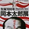 「生誕100年 岡本太郎展」。2011.3.8~5.8。東京国立近代美術館