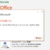 2020年12月の Microsoft Update (定例外) 2020-12-02