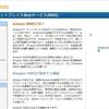 Amazon MWS サンプルコードの実行方法