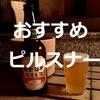 【ビールコンシェルジュ厳選】美味しいおすすめビール8選~ピルスナー編~