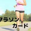 もうダメだー。ブログが続かないなら「マラソンカード」を作れば継続できるかもよ!