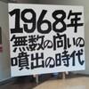 「1968年」無数の問いの噴出の時代