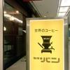 【東京都:虎ノ門】珈琲舎バン 虎ノ門店 最高の潮時