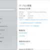Windows10 Insider Preview Build 18945リリース