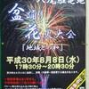 大阪■8/8(水)■八尾駐屯地 盆踊り花火大会