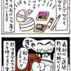肌断食「宇津木式スキンケア」実践!~体質改善備忘録6~