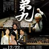 400人の歓喜の歌@東京文化会館 by 労音